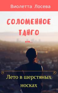 cover-solomennoe-tango