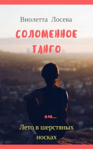 solomennoe tango - cover