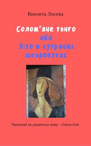 solomennoe tango - ukr - cover